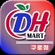 대호 식자재 할인마트 by 마트클럽 by TFC