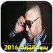 اغاني رضا الطلياني بدون انترنت by sifre Sta