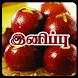 Tamil Samayal Sweets by Hi-Tech Media