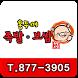홍두깨 족발보쌈 by TW harmony