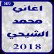 جميع اغاني محمد الشيحي 2018 by M-devmusic