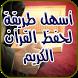 أسهل طريقة لحفظ القرآن كاملا by SkiomanDev