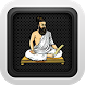 Tirukkural English by Digitec Technologies