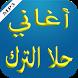 أغاني حلا الترك by apparabe