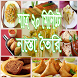 ঝটপট ২০ মিনিটে নাস্তা তৈরি by Bangla Apps store