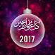 احلى رسائل رأس السنة الميلادية by JeeApps