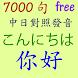傾聽 日文/中文 7000 句