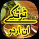 Totkay In Urdu by Minifiz App