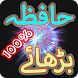 Hafiza Barhanay K Totkay :Urdu by TopTiam
