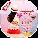 Hindi Picture Shayari Maker - Shayari on Photo by CrackInfoWay