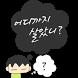 별자리가 궁금해? by Lee K.H