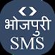 Bhojpuri sms, shayari , jokes by TBR Infotech