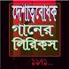 দেশাত্ববোধক গানের বাংলা লিরিকস by Bangla Apps store