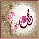 الصلاة على الرسول فى كل وقت by Islamic Android App