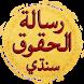 Risalat al Huquq Sindhi رسالة الحقوق سنڌي