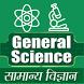 General Science in Hindi by swaastik
