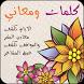 كلمات و معاني by mohamed yamani