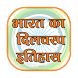 India's intresting History by freebieapps