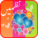 Urdu Nursery Poems by Android Mobile Developer