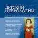 Rus Journal of Child Neurology by Your Digital Publishing, LLC