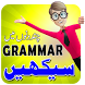 Learn English Grammar in Urdu by Gamer Guyz