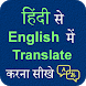Hindi English Translation by cementry