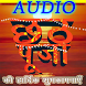 Chhath Puja : Audio छठ पूजा by All Best Apps And Games