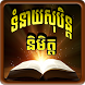 Khmer Dream Horoscope by mirrorsoft