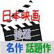 日本映画、名作、傑作、話題作・・・若い女性の好きな映画は日本映画