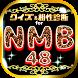 48クイズ&相性診断for【NMB48】 by zestapp