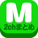 2chまとめ最速!2ちゃんねるまとめを読むならコレ! by MEZASHI