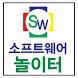 놀이식 소프트웨어 교육 by 소프트웨어놀이터