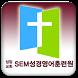 영어성경암송 by ZRoad Korea