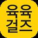 육육걸즈 - 10대 66사이즈 여자쇼핑몰 by 스마트스킨