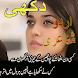 Urdu Sad Poetry - Dukhi Shyari by Sad Poetry Collection