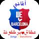 اغاني عشاق برشلونة - songs of barcelona by AZAYdev