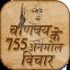 चाणक्य के अनमोल विचार - Chanakya anmol vichar by All India App