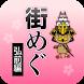 Machimegu〜Hirosaki Edition by 富士通ネットワークソリューションズ株式会社