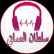 Sultan of Oman songs by appmus