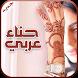 حناء عربي by MOYOAPP