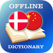 Danish-Chinese Dictionary by AllDict