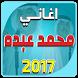 اغاني محمد عبده بدون نت by chamsa4apps