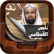 Holy Quran By Nasser Al Qatami by MuslimCharityApps