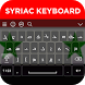 Syriac Keyboard by Abbott Cullen