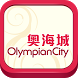 Olympian City - 奧海城 by OLYMPIAN CITY 2 MANAGEMENT COMPANY LIMITED