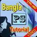 বাংলায় ফটোশপ শেখার সহজ উপায় (Bangla Photoshop) by Nico Apps Ltd.