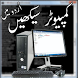 Learn Computer in Urdu by Muhammad Farhan