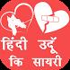 Hindi Urdu Shayari by Hindi Index