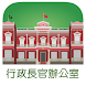 GCE Macao by 政府總部輔助部門 SASG, Macau S.A.R.