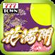 [777TOWN]CR花満開 by Sammy Networks Co.,Ltd.